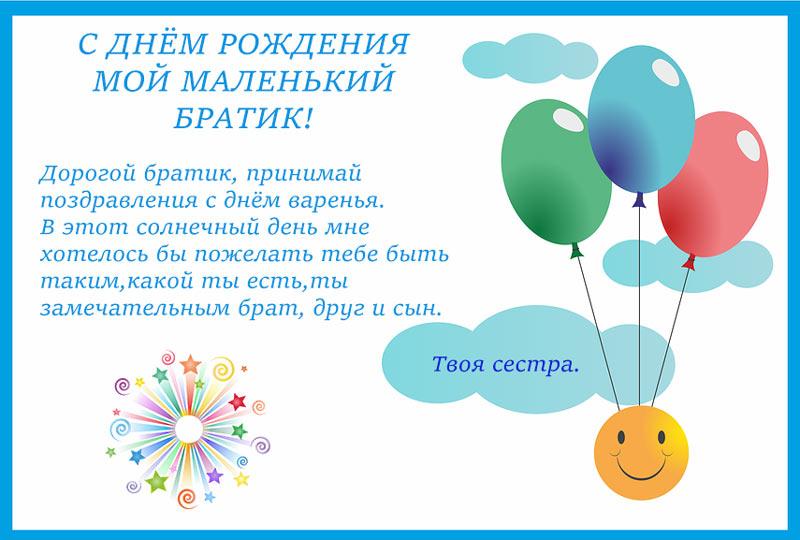 Поздравление для маленького брата с днем рождения