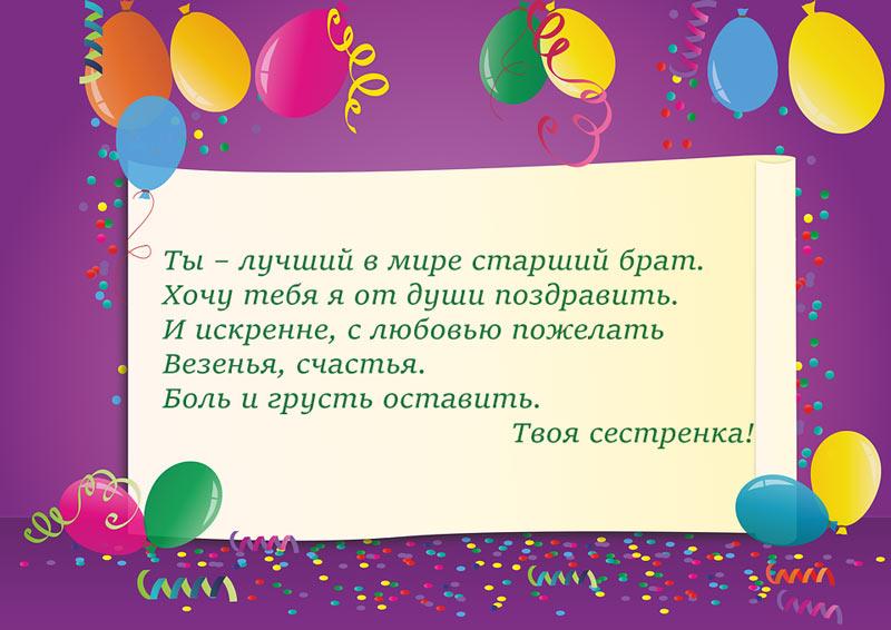 Поздравления брату старшему с днем рождения
