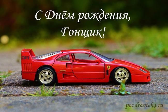Поздравление с днем автогонщика