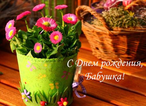 Изображение - Слова поздравления бабушке с днем рождения 235-svoimi-slovami