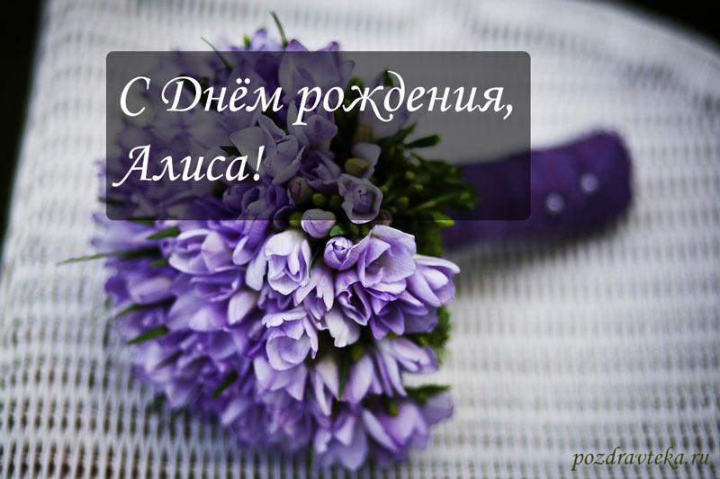 Картинки с надписями с днем рождения алиса