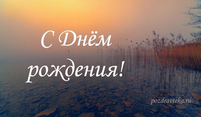 Изображение - Поздравления любимому с днем рождения смс 334-krasivoj-sms