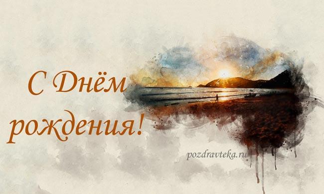 pozdravlenie-s-dnem-rozhdeniya-bivshego-otkritki foto 10