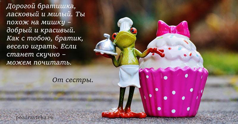 Изображение - Поздравление брату на день рождения от сестры старшему 121-trogatelnye-stihi