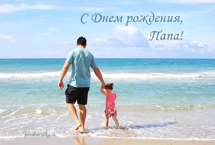 Изображение - Поздравления папе с днем рождения своими словами 59-svoimi-slovami